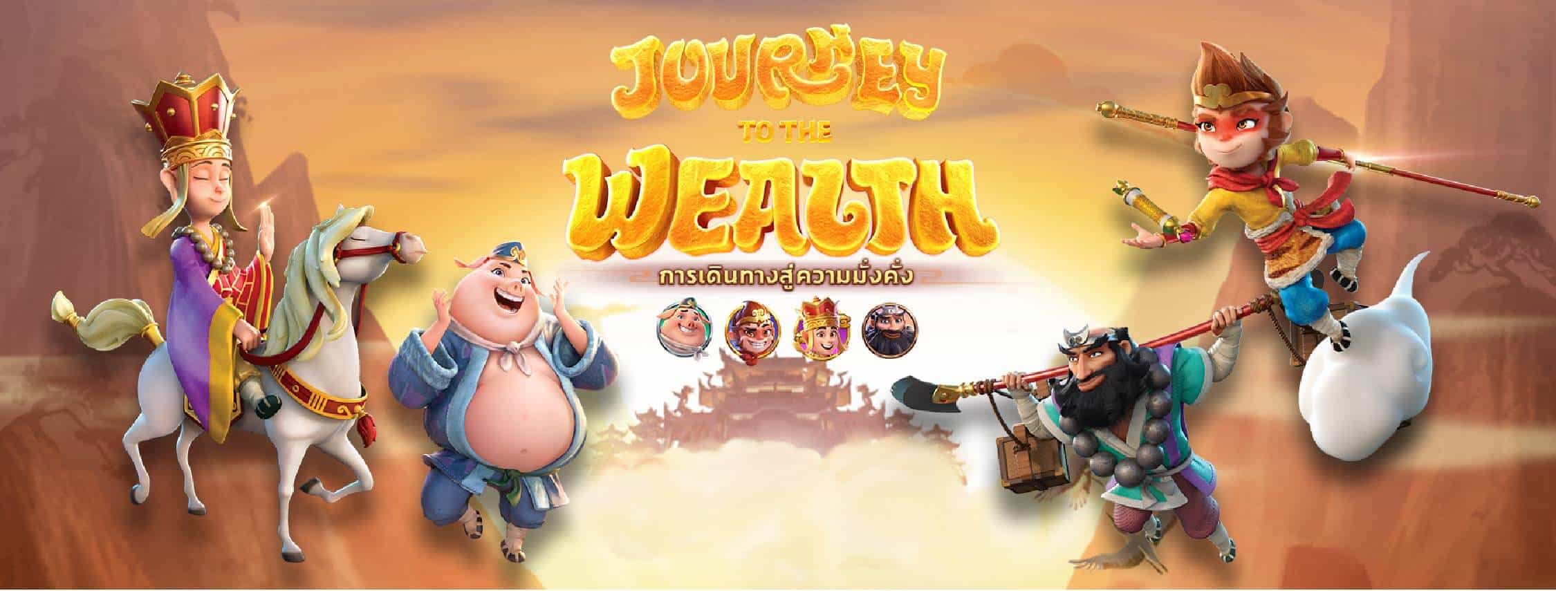 cover Journey wealth